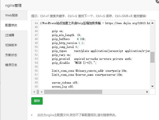 WordPress网站如何开启Gzip压缩快速传输插图(1)