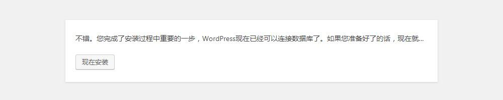 wordpress 全新安装教程插图(13)