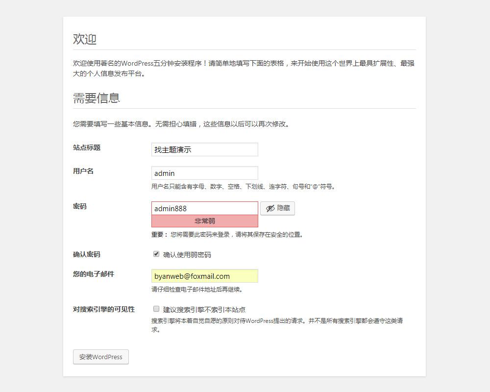 wordpress 全新安装教程插图(15)