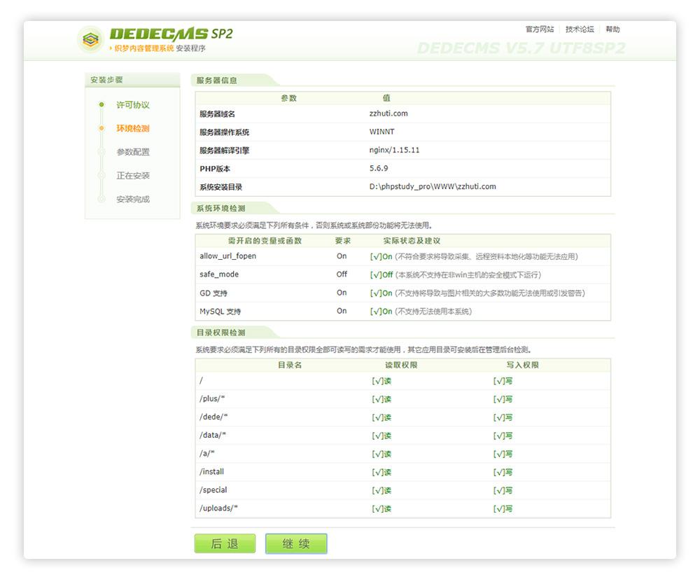 织梦DEDECMS整站源码通用安装教程插图(3)