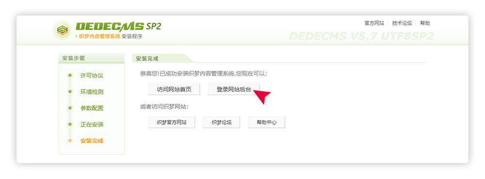 织梦DEDECMS整站源码通用安装教程插图(7)