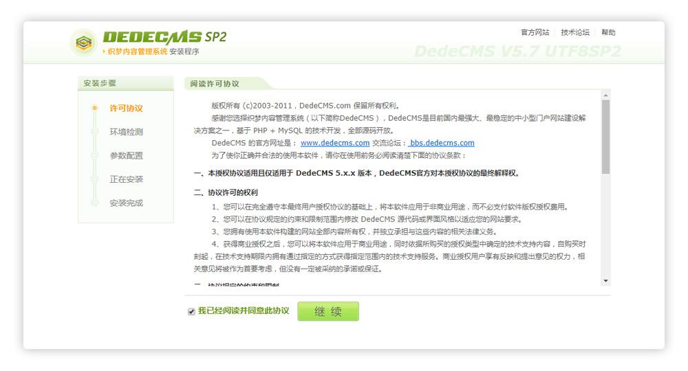 织梦DEDECMS整站源码通用安装教程插图(1)