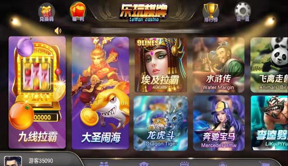 乐玩 金币版本 网狐荣耀二开 26个子游戏完美运营插图(1)