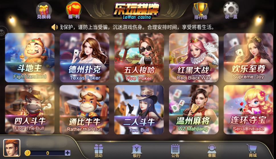 乐玩 金币版本 网狐荣耀二开 26个子游戏完美运营插图(3)