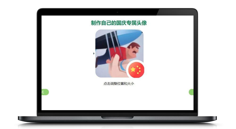 国庆网站引流源码 腾讯头像加国旗源码上传即可使用插图(1)