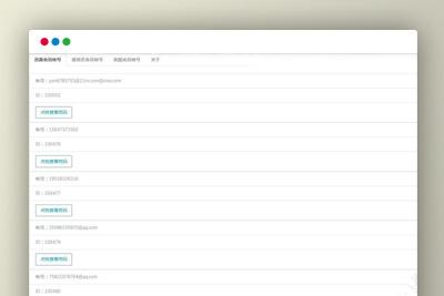 PHP爬取某 各大视频网VIP会员账号分享网站引流源码插图(1)