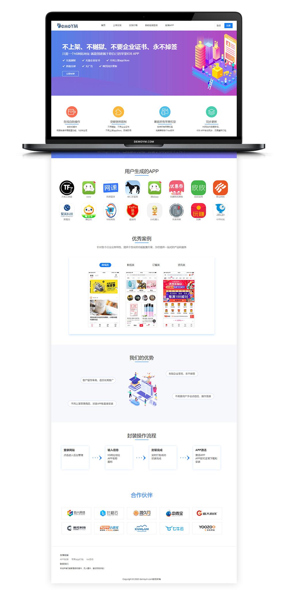 【苹果免签】在线IOS免签封包 仿fir二开分发平台 一键IOS免签 支持在线封装app分发源码插图(1)