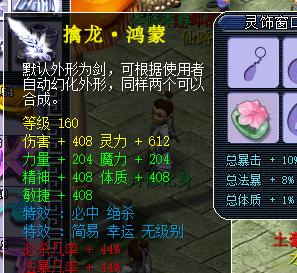 【梦幻单机服务端】一键安装小白端即装即玩似西游戏游戏客户端游戏插图(5)
