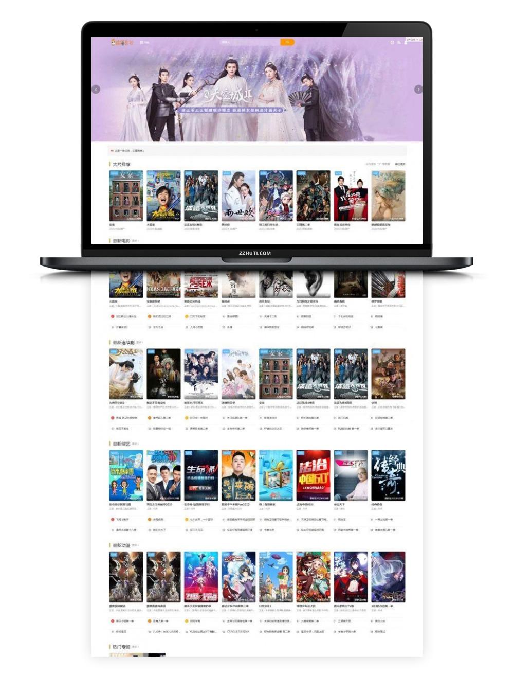 【苹果CMS模板】高端大气的苹果cmsV10电影网站模板 带后台无加密插图(1)