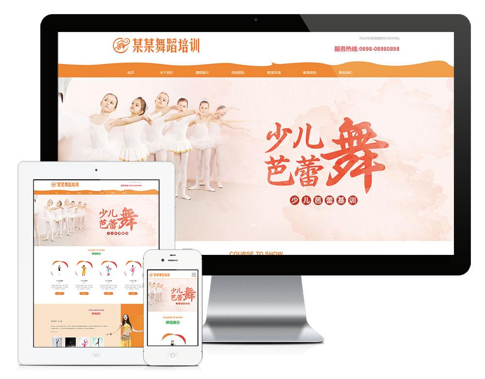 【易优CMS培训企业模板】响应式少儿舞蹈培训学校-教育-培训-科研类行业网站TP模板插图(1)