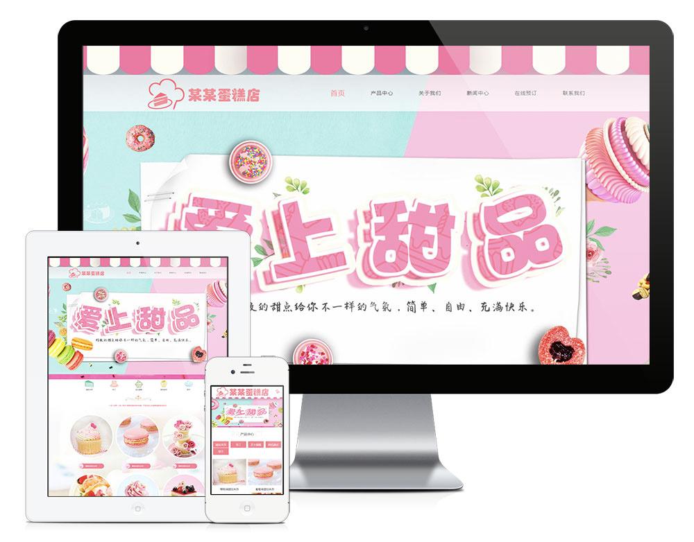 【TP蛋糕店网站模板】美食甜点蛋糕店企业自适应手 机端网站ThinkPHP源码插图(1)