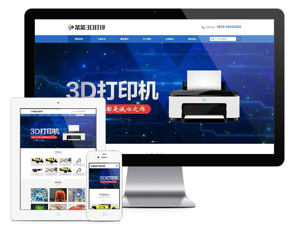 【TP打印机企业模板】响应式3D打印机设备企业ThinkPHP网站源码插图(1)