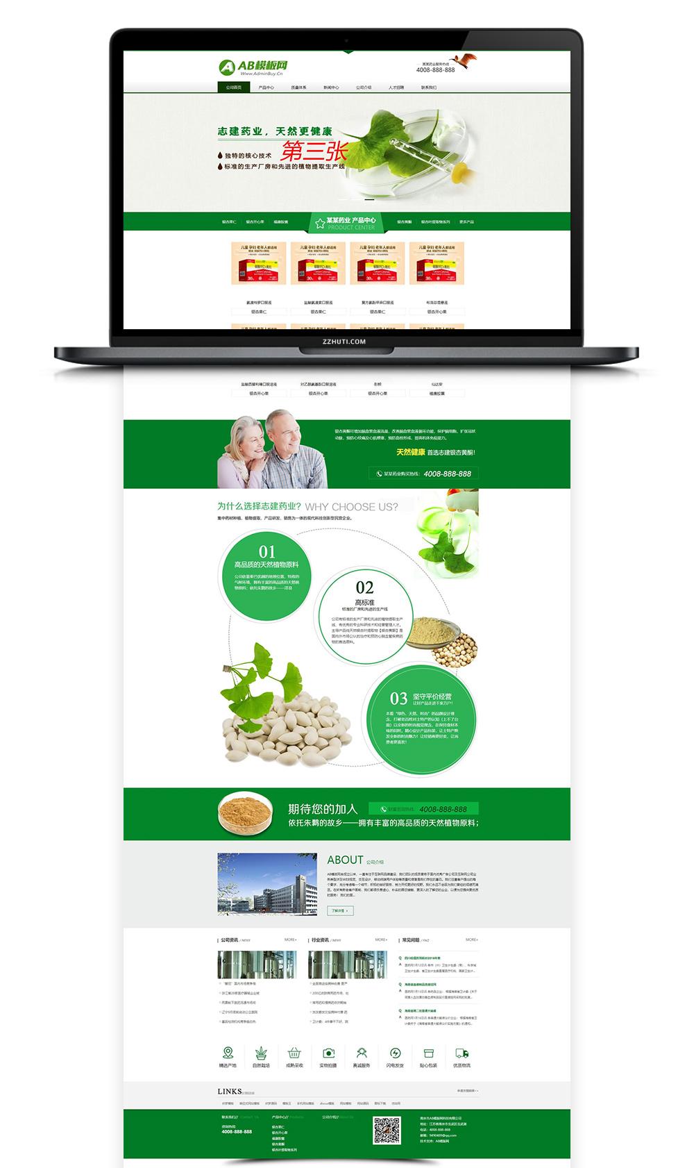 【保健品类】织梦dedecms绿色模板 网站源码-带手机版数据同步插图(1)