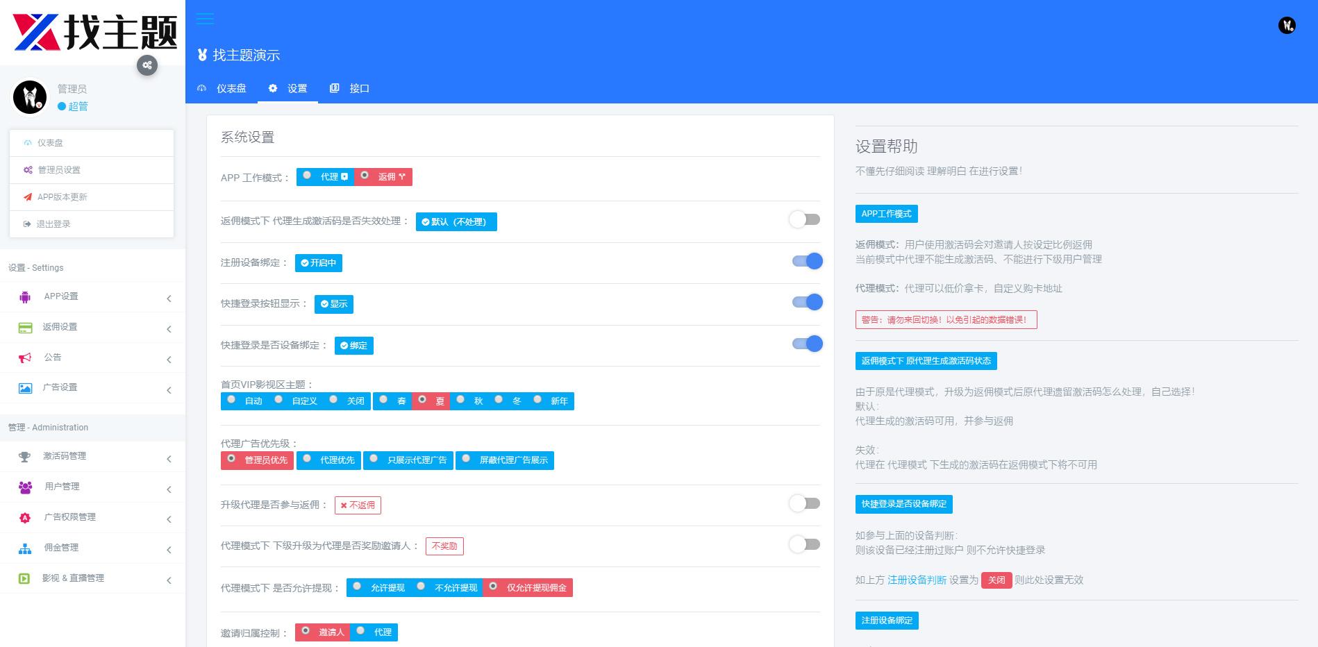 2020四月全新APICLOUD美化版千月超靓双端定制双模式多级返佣影视视频APP原版源码[亲测带演示]插图(19)