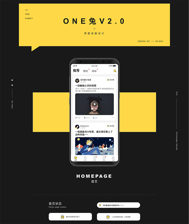 【社区交友ONE兔2.0版 】H5原生婚恋视频即时通讯双端APP源码插图(1)