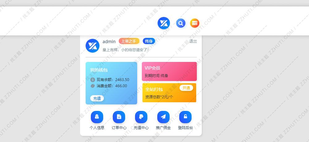 【RIPro4.6整站美化文件】日主题升级版RIPRO全站N多细节UI升级美化全套主题源码插图(5)