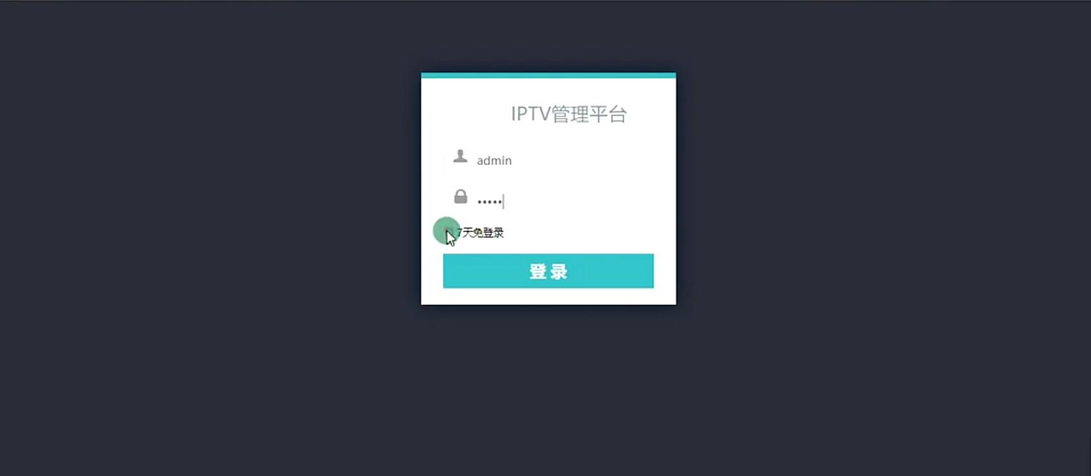 【IPTVAPP】2020.06最新骆驼IPTV后端源码+前端APP[附视频搭建教程]插图(1)